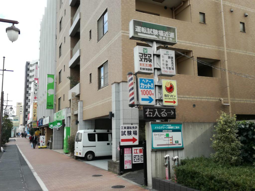 東陽町駅から江東運転免許試験場までの超わかりやすいアクセス