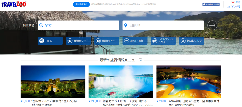 ツアー料金比較サイトを利用する