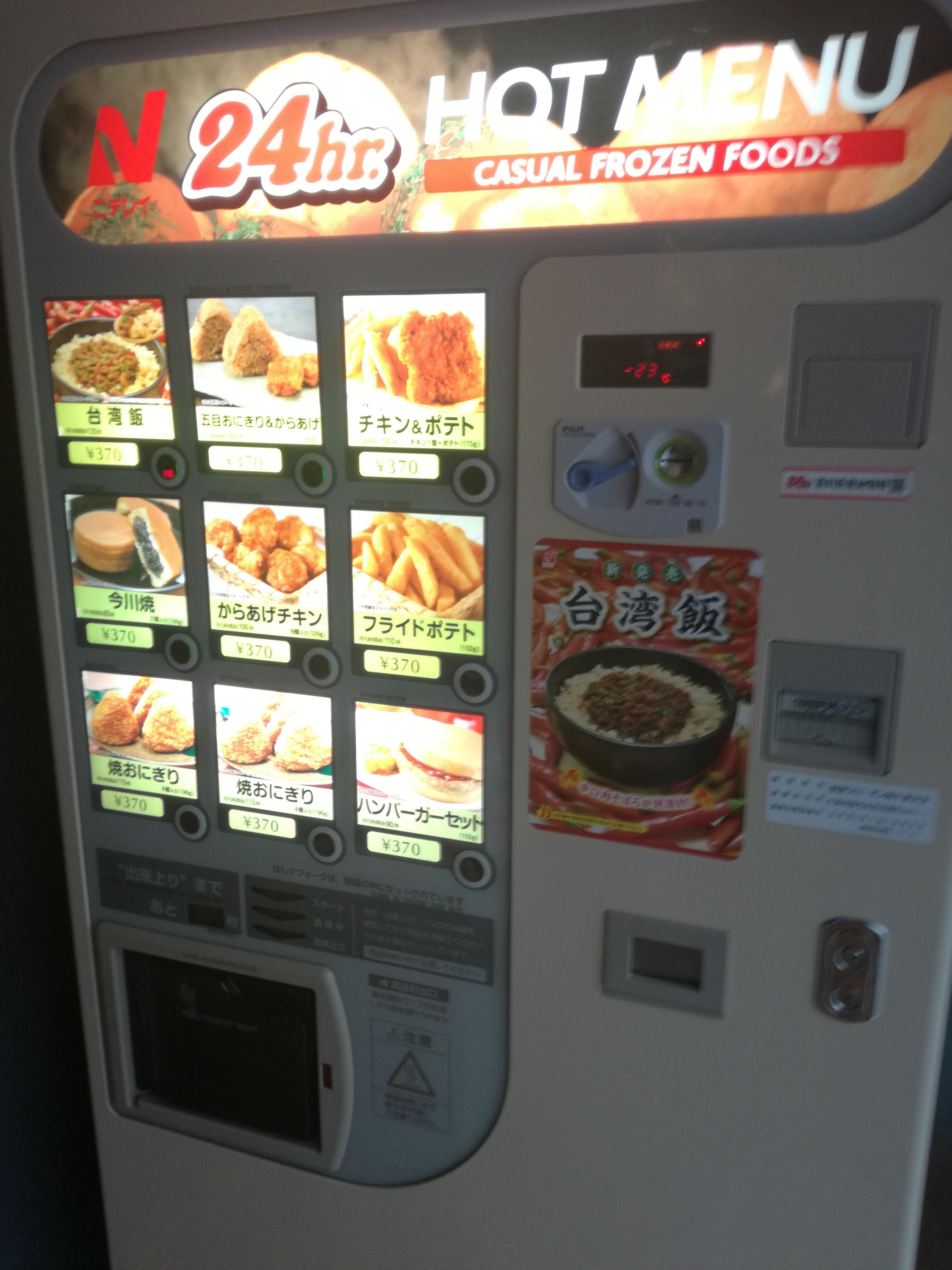 変なホテル舞浜東京ベイのフード自動販売機