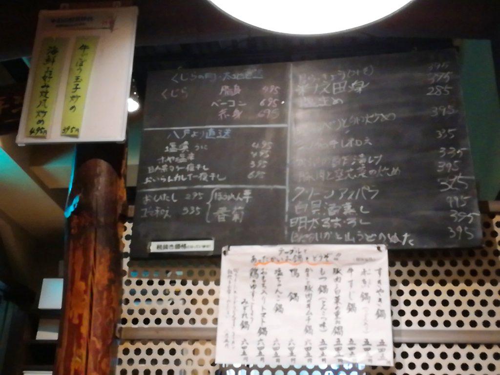 居酒屋たつみの黒板メニュー
