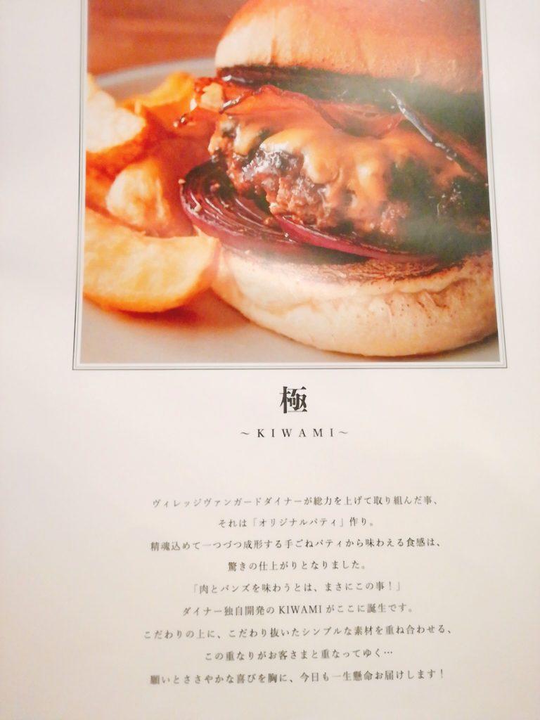 「極みハンバーガーシリーズ」のパティは180gでボリューム満点!
