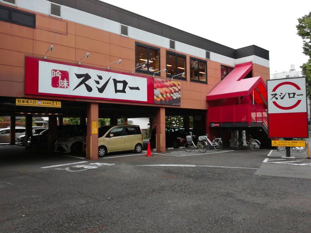 スシロー烏山店の駐車場
