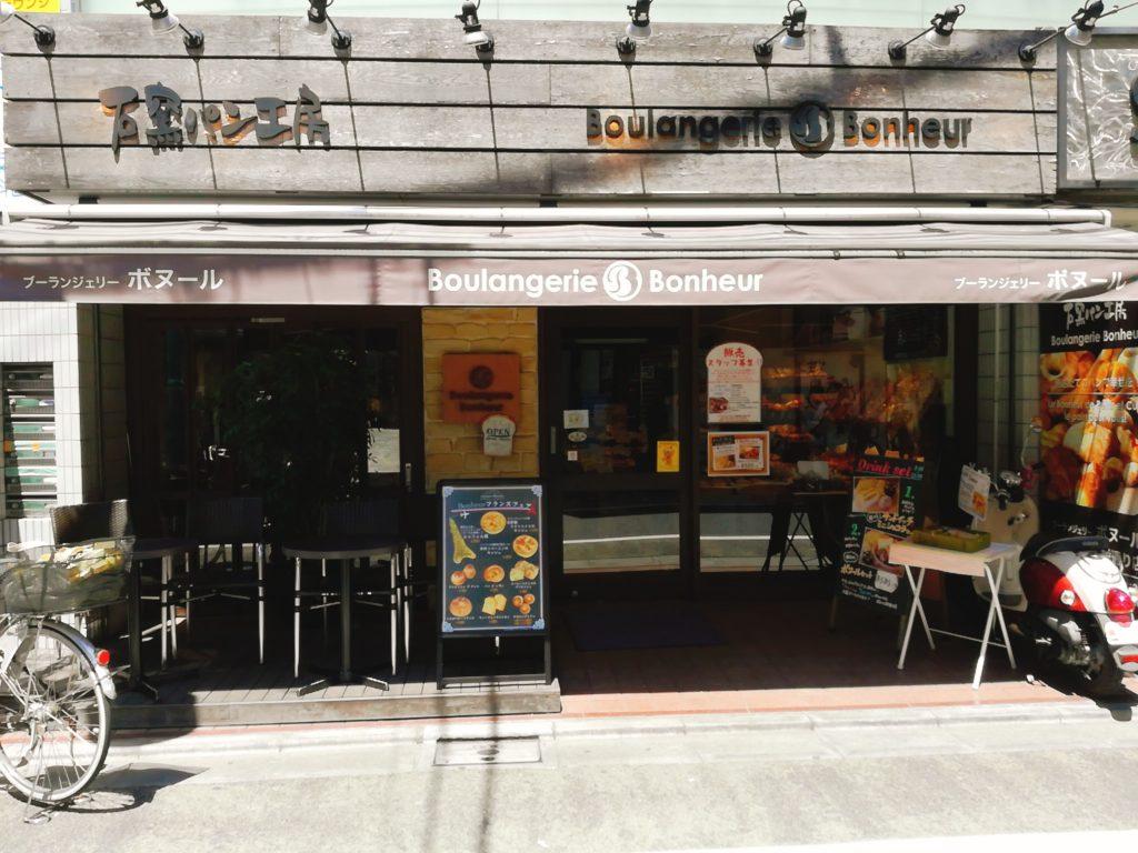 ブーランジェリーボヌール栄通り店の外観