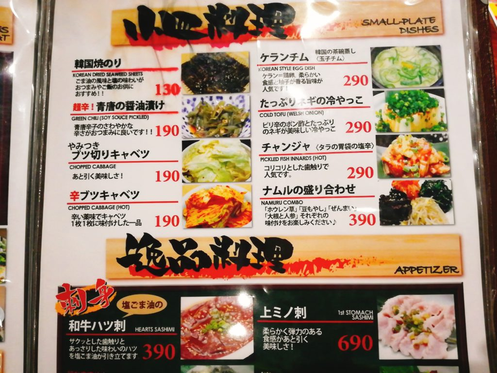 通常メニューでも十分に安くて美味しいのですが、「肉の日」はもっとお得