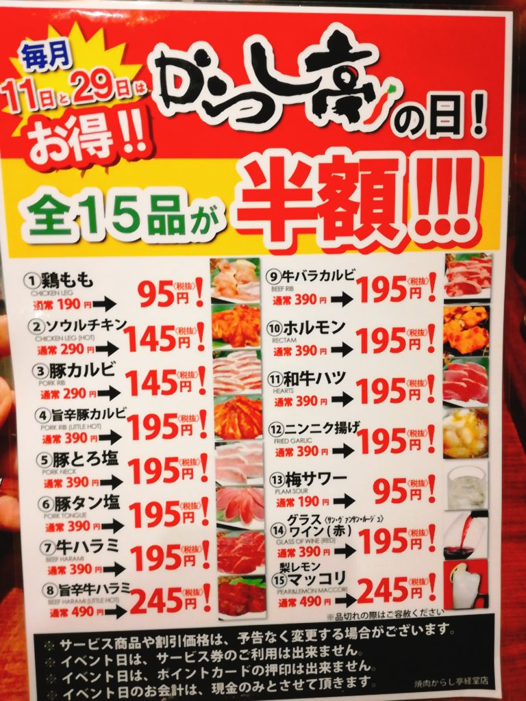 焼肉からし亭は毎月11日・29日が「肉の日」で焼肉が半額!実際に半額になる肉&ドリンクメニューまとめ