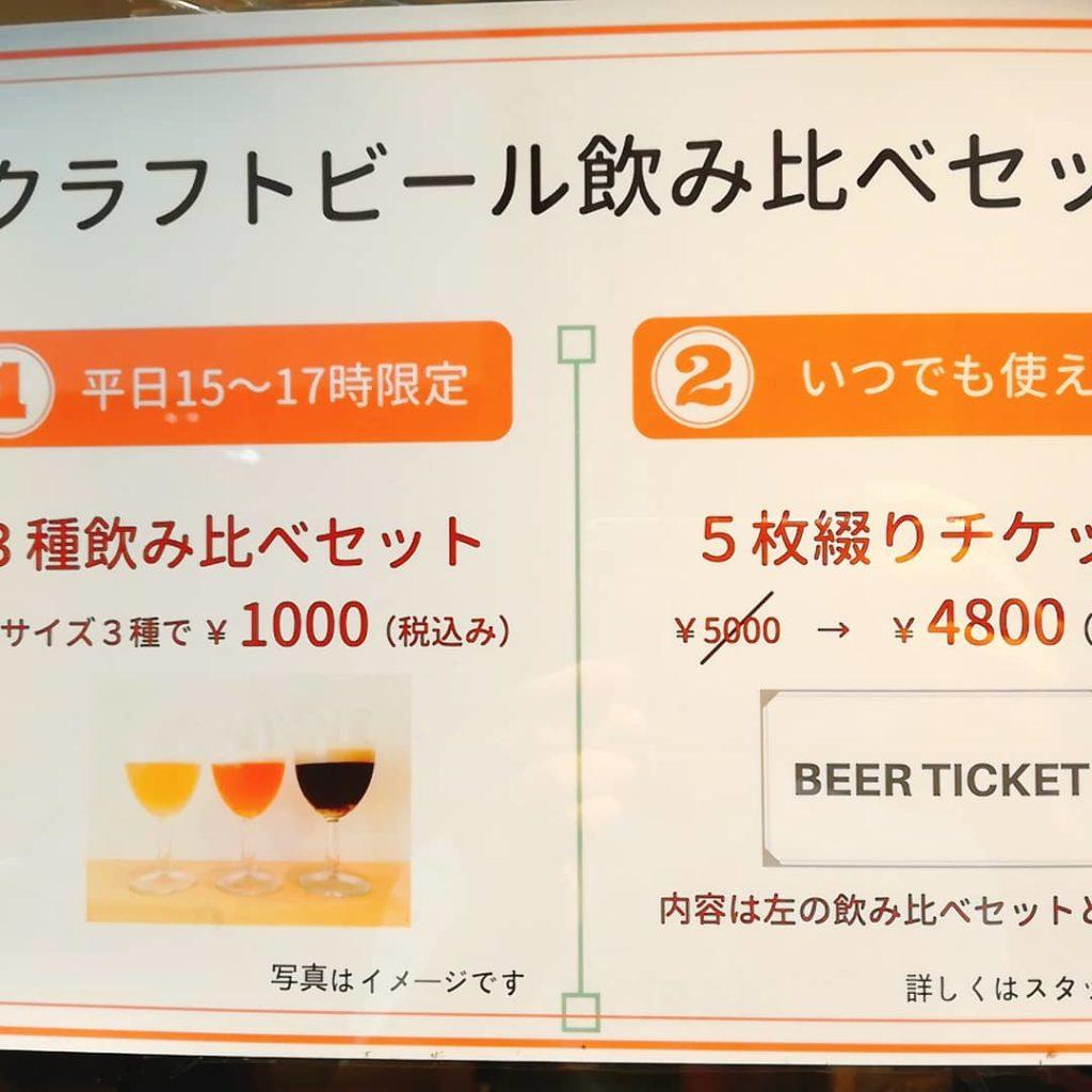 後藤醸造は「飲み比べセット」がお得!