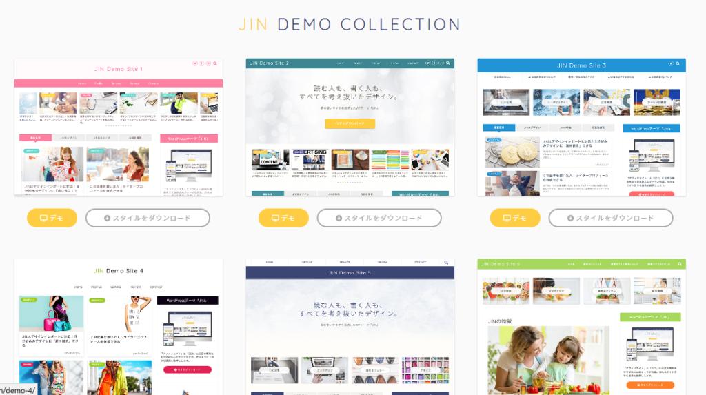 JINは初心者でも簡単におしゃれなサイトをつくれる