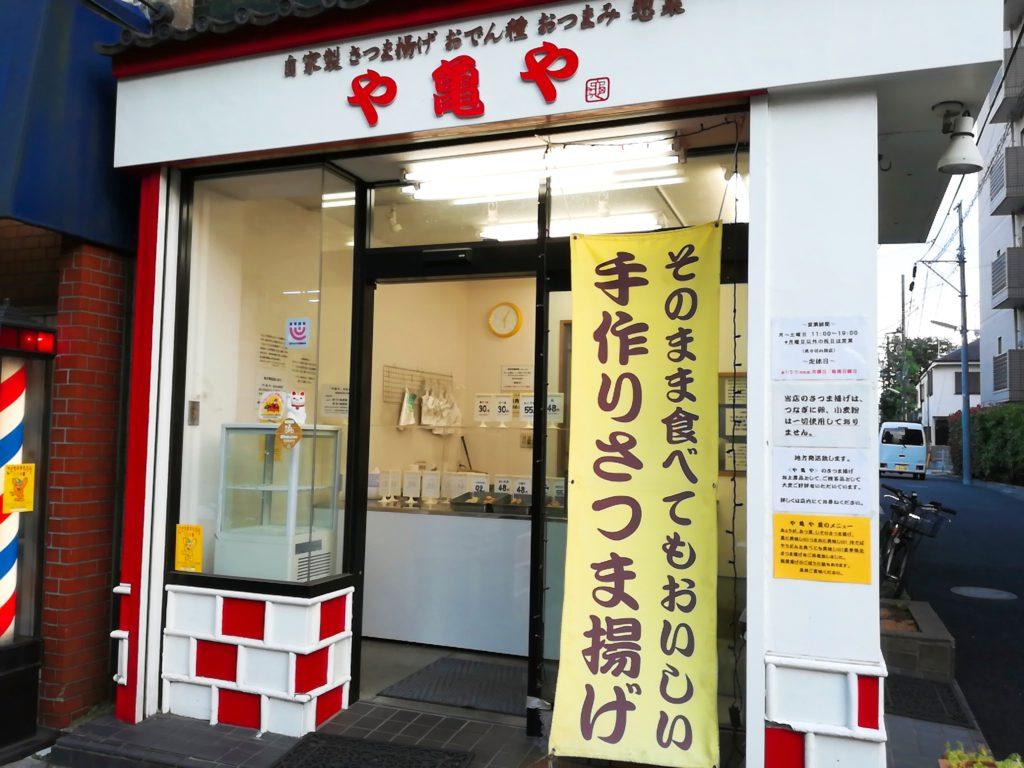 や亀やは世田谷駅から徒歩2分のさつま揚げ専門店