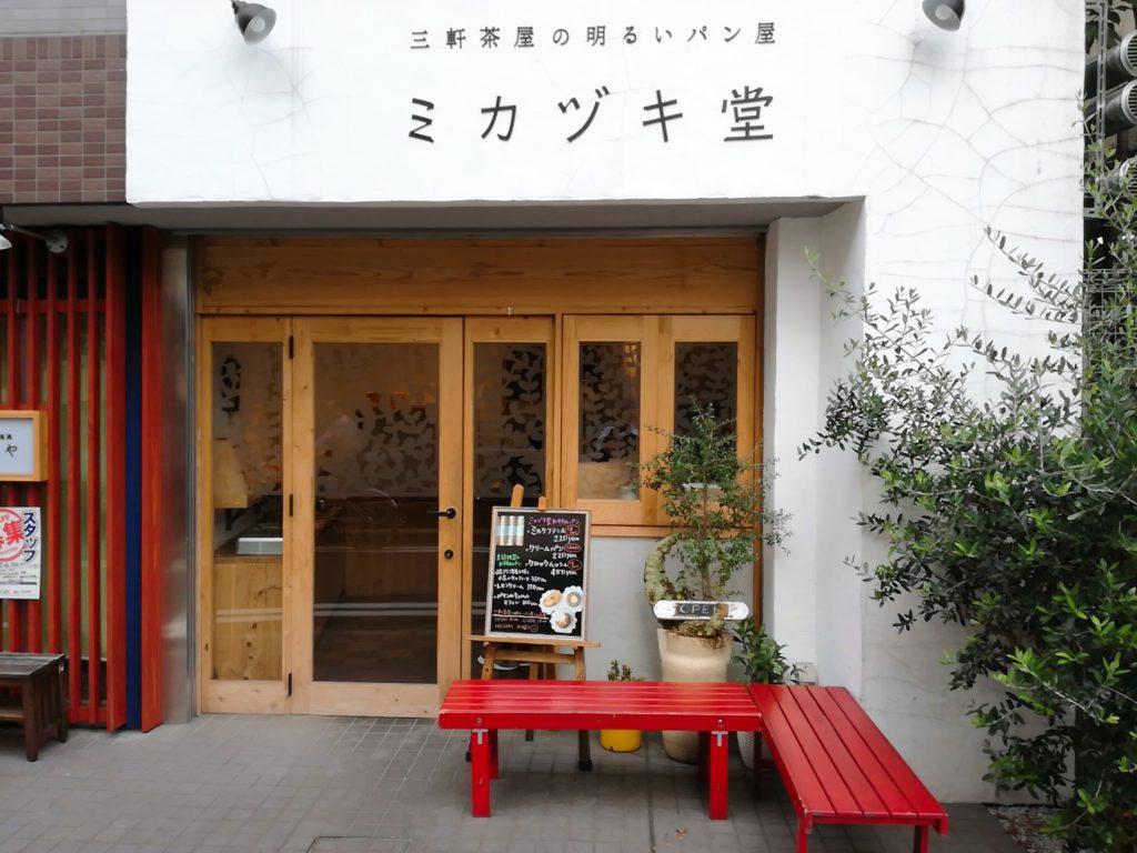 ミカヅキ堂の外観