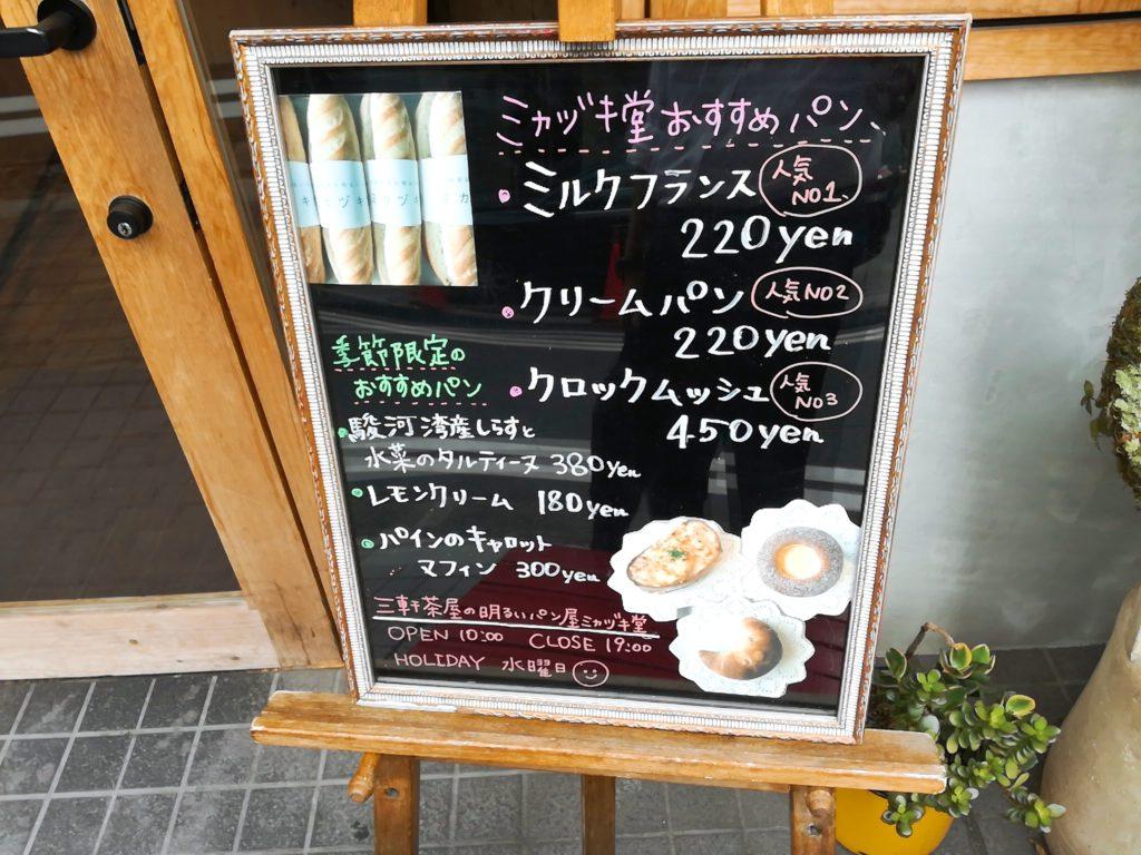 ミカヅキ堂のおすすめパン