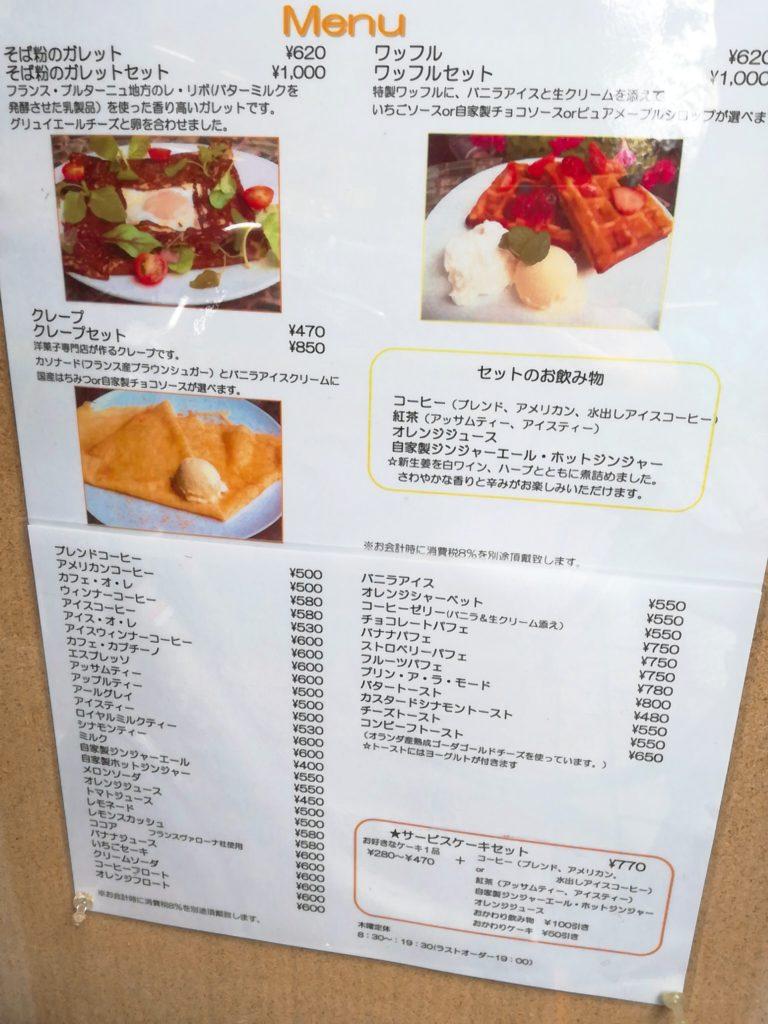 ニシキヤ洋菓子店のカフェメニュー