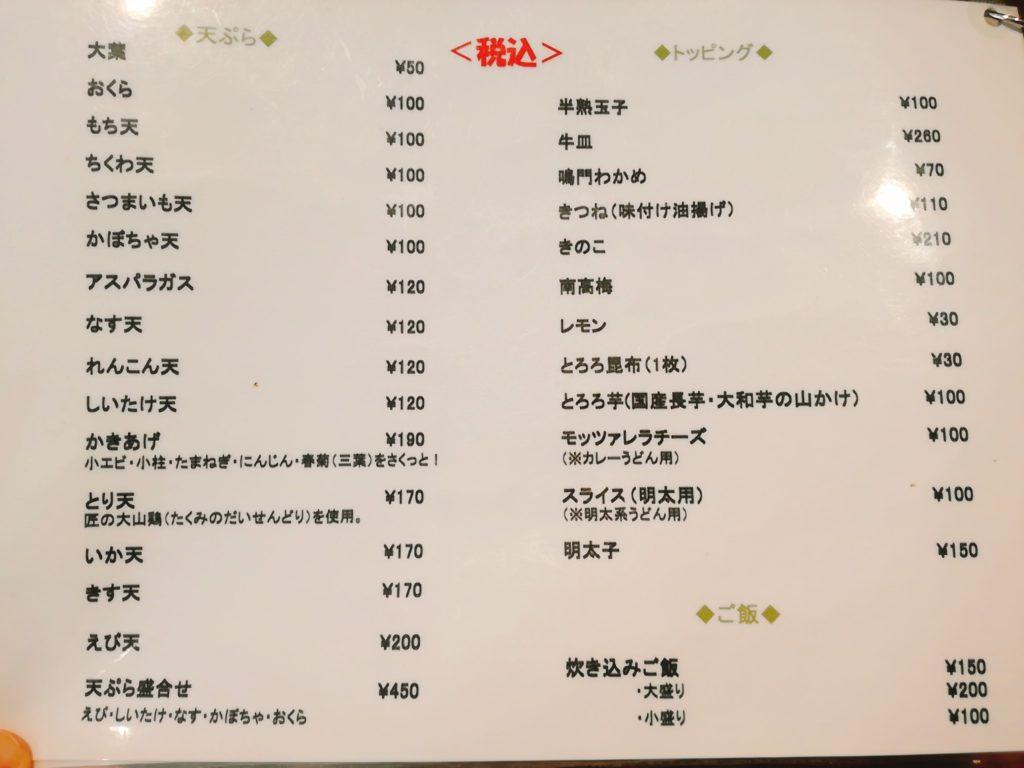 麦香(むぎか)の天ぷら&トッピングメニュー