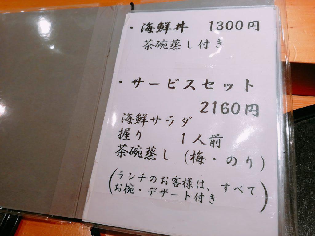 寿矢の海鮮丼メニュー