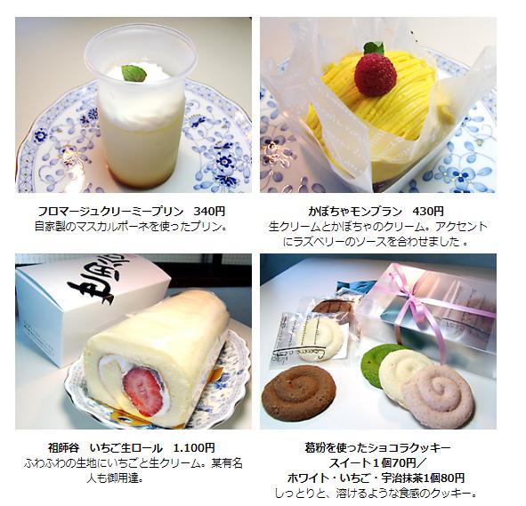 ニシキヤ洋菓子店のロールケーキ