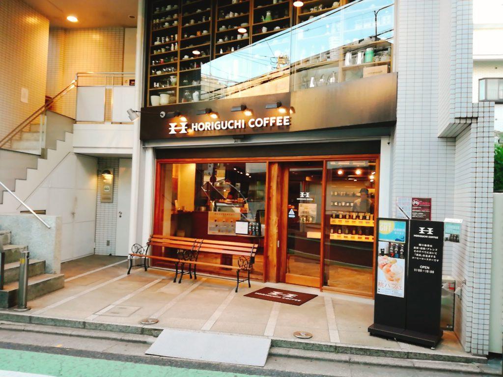 堀口珈琲 千歳船橋本店の外観