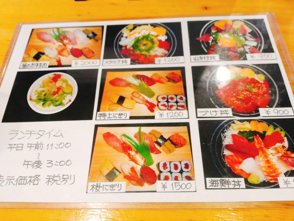 栄寿司総本店のランチメニュー