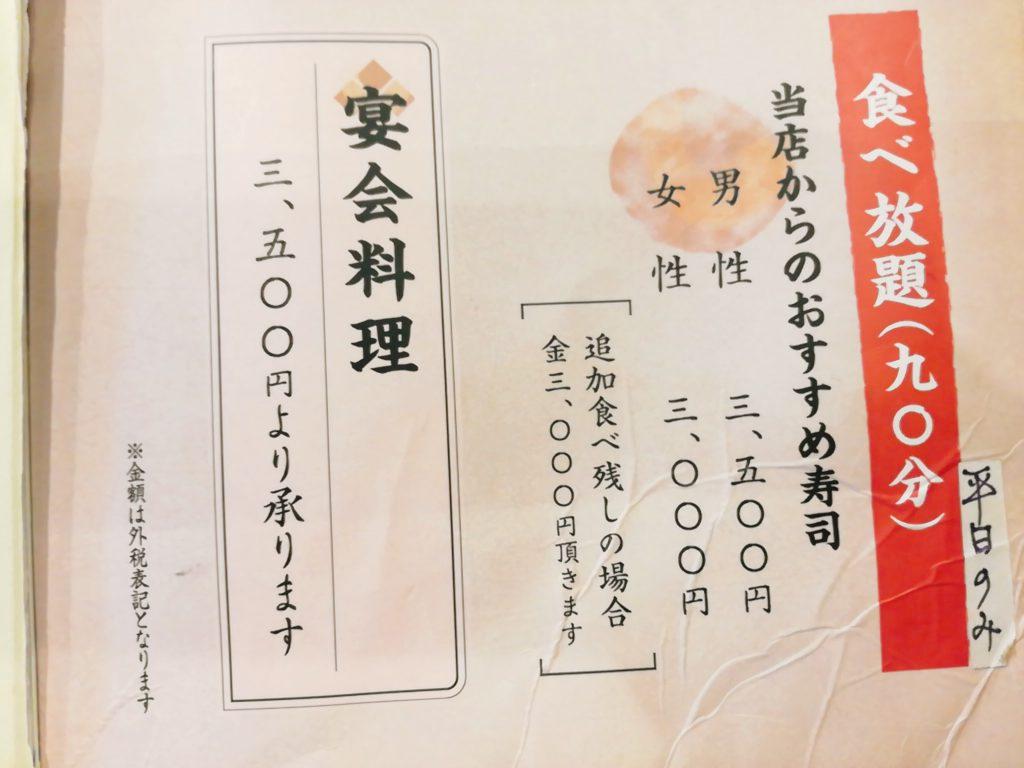 栄寿司総本店は食べ放題もあり