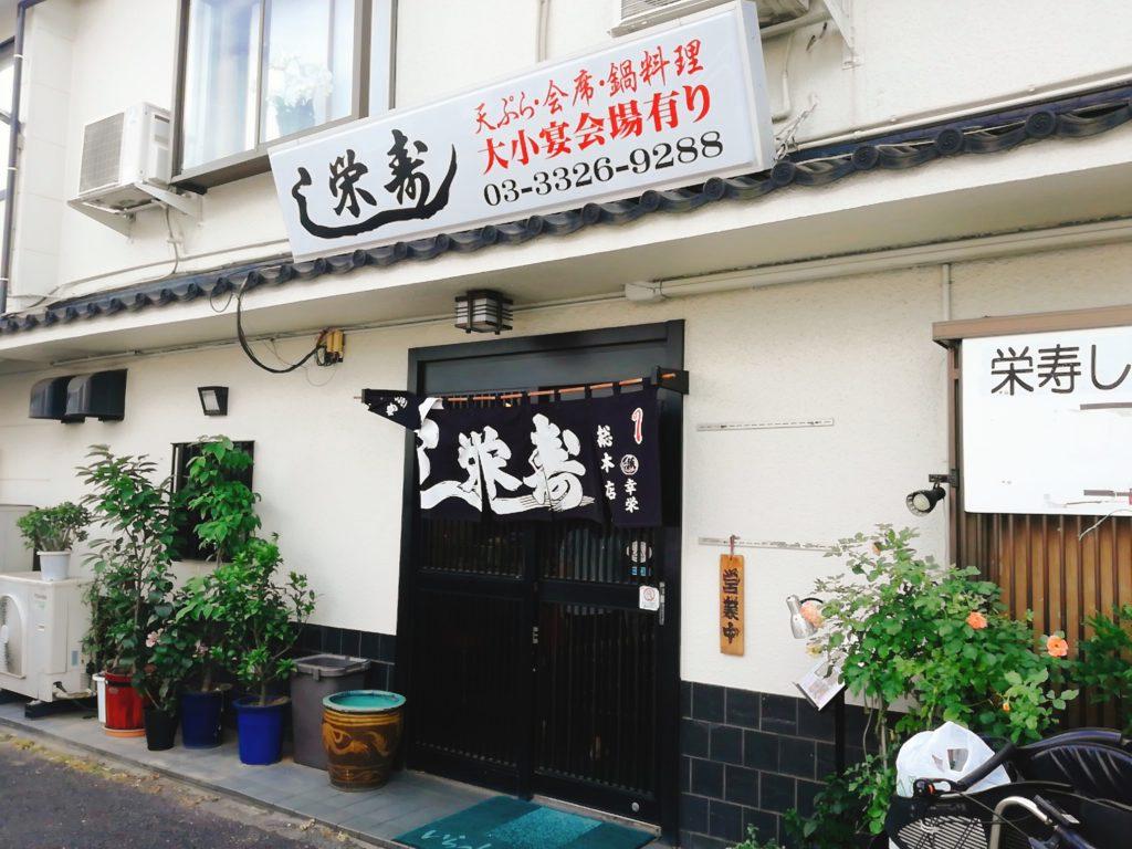 栄寿司総本店の外観