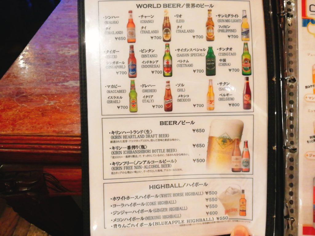 バンタイのビールメニュー