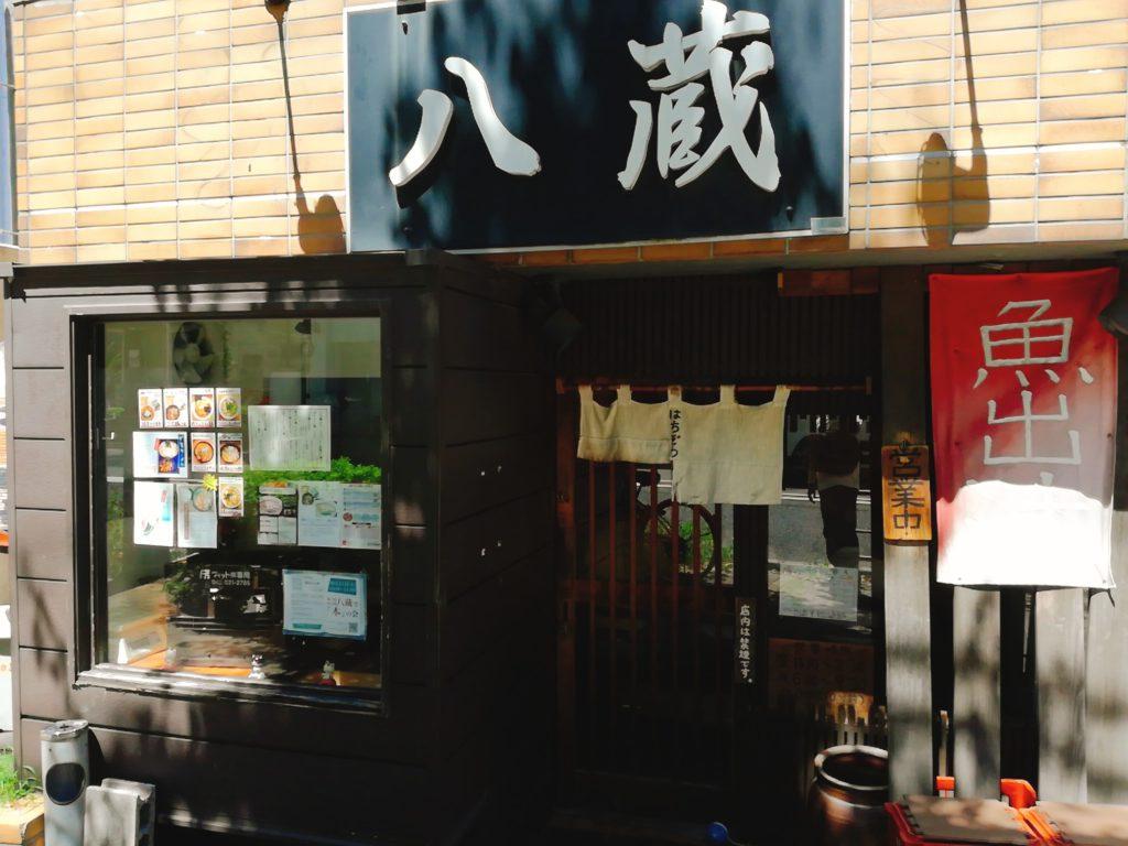 麺屋八蔵の外観