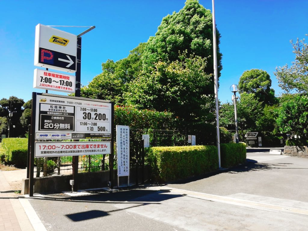 松陰神社の駐車場