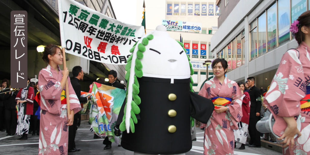 東京農業大学の収穫祭の様子