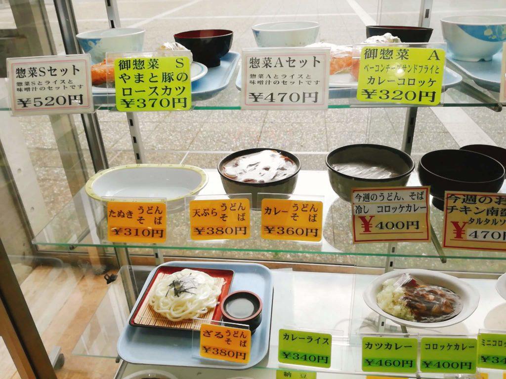 東京農業大学の学食のメニュー