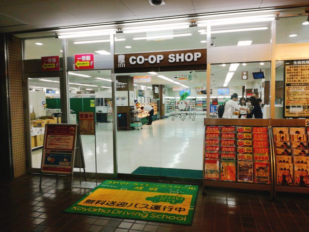 東京農業大学の生協の入り口