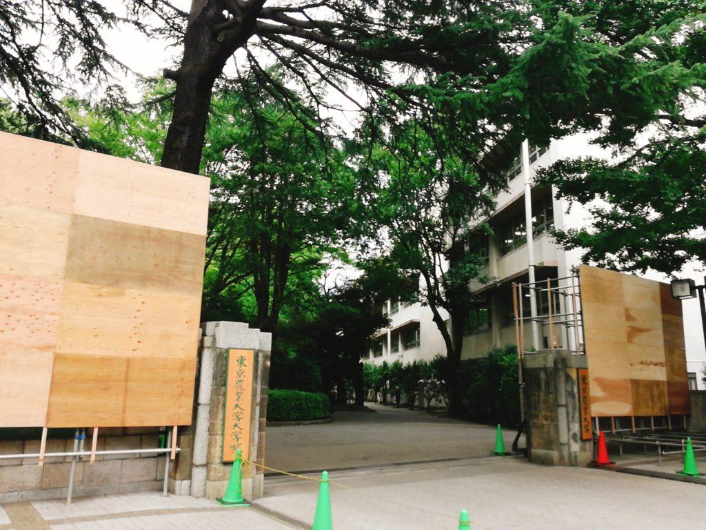 東京農業大学の正門