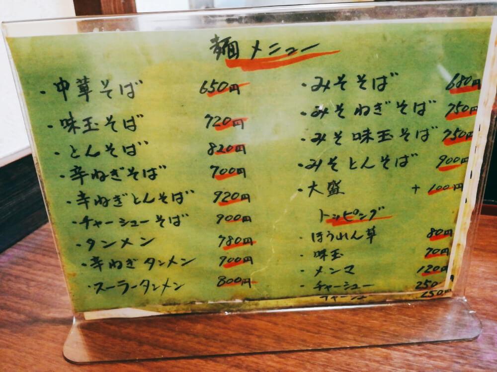 中華そば瀧井のメニュー