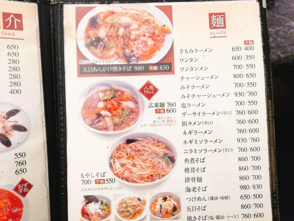 品香園の麺メニュー
