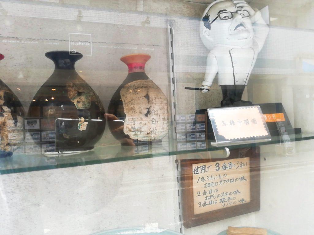 珉亭のガラスケースにはキタナシュランの像が