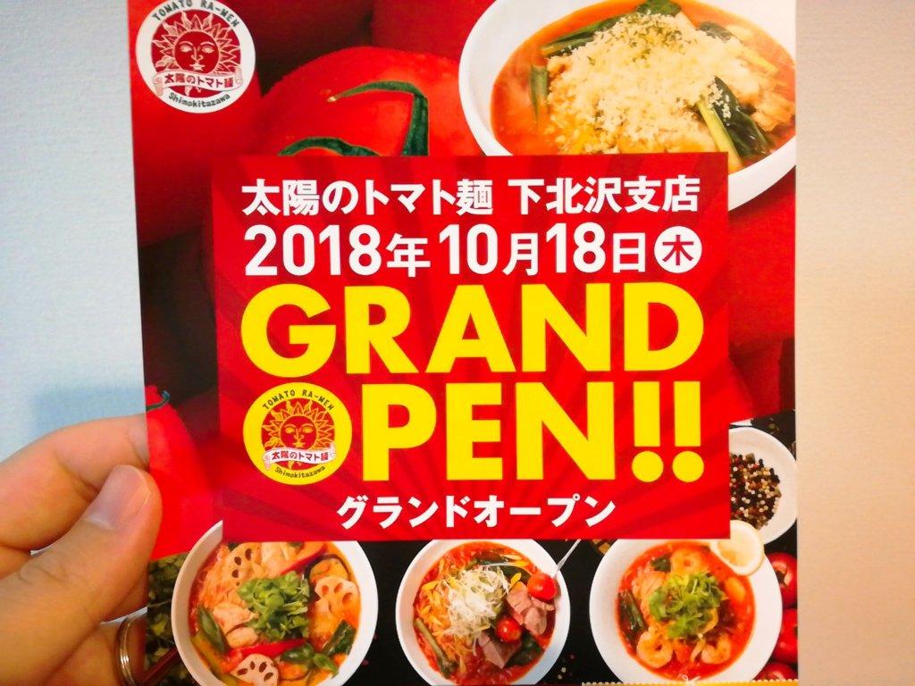 太陽のトマト麺下北沢店がオープン