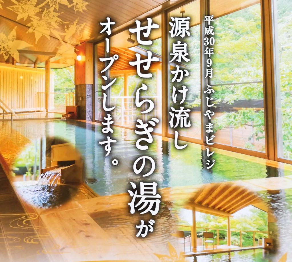 ふじやまビレジに露天風呂がオープン
