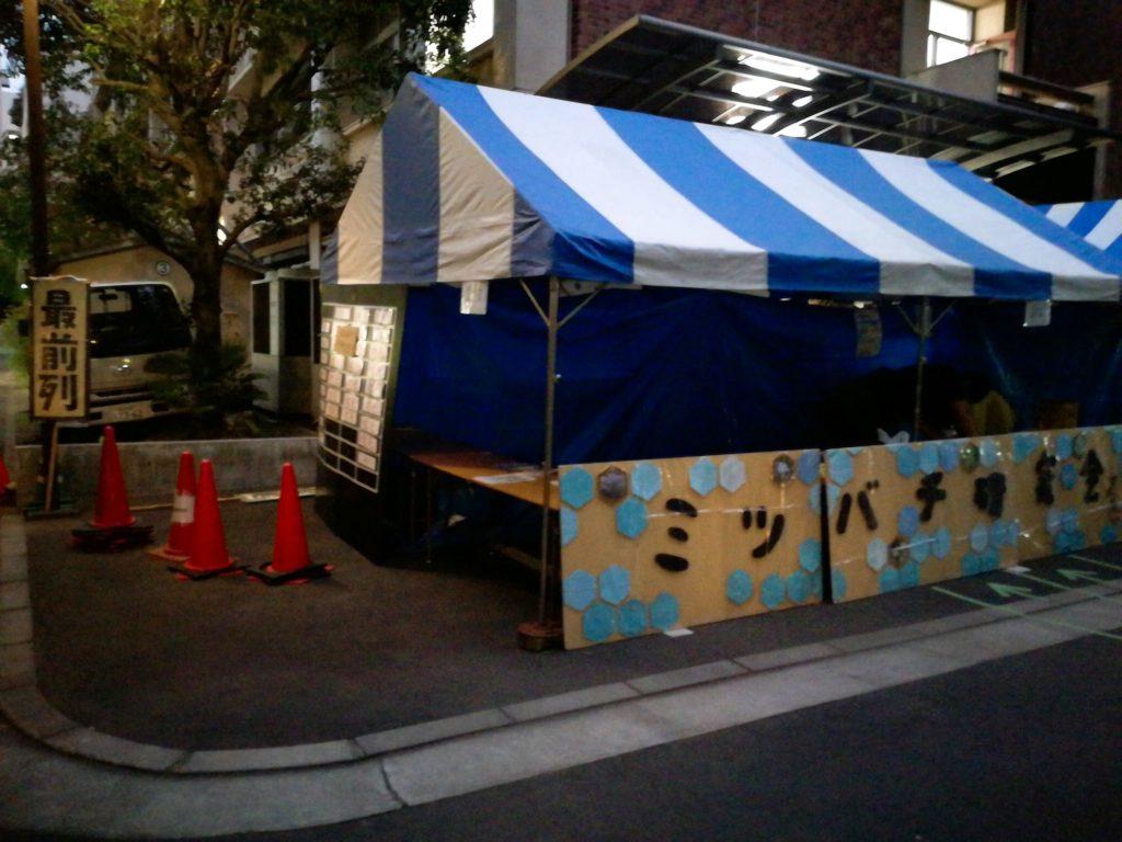 東京農業大学収穫祭17時だとハチミツは完売