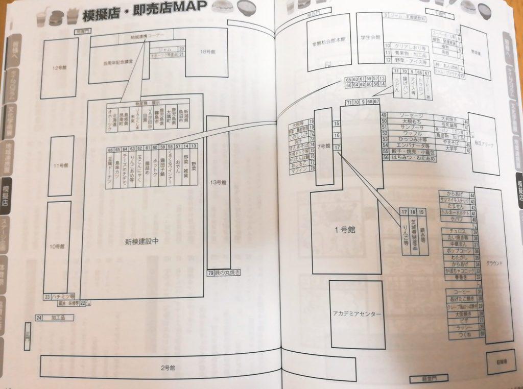 東京農業大学収穫祭全ての模擬店情報