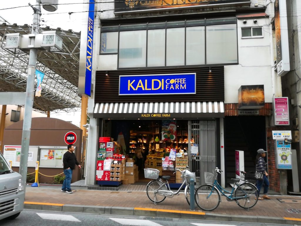 カルディコーヒー三軒茶屋茶沢通り店の外観