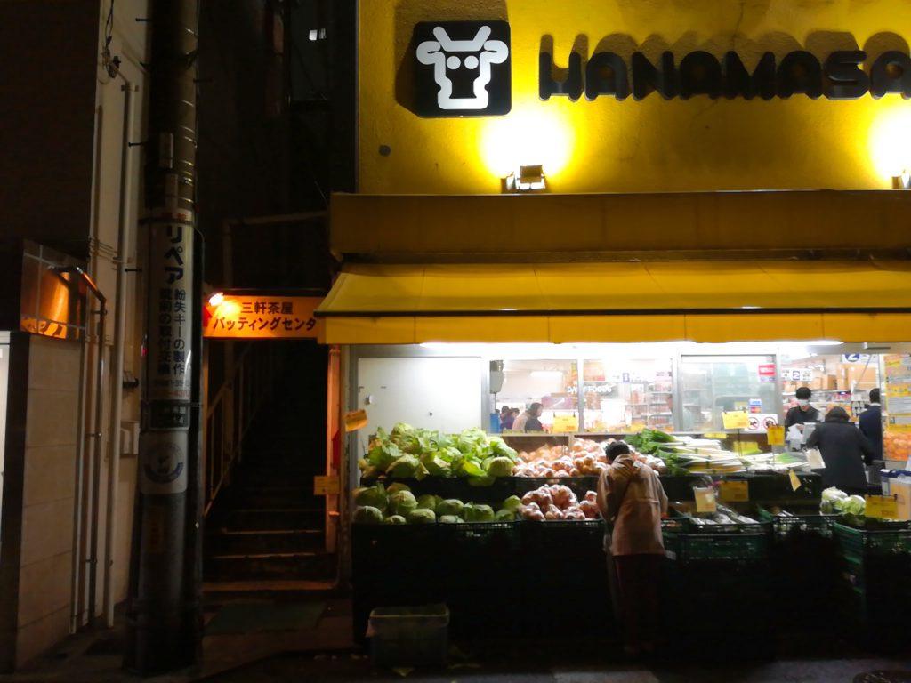 肉のハナマサの左隣にある階段が三軒茶屋バッティングセンターへの入口