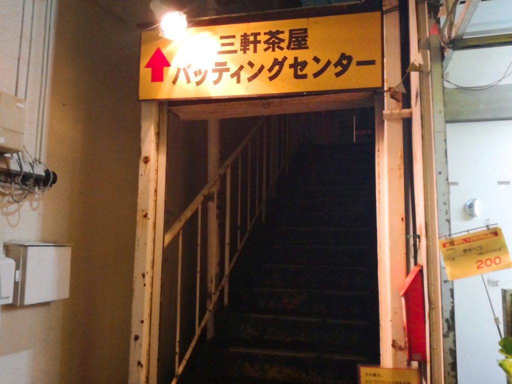 三軒茶屋バッティングセンターの入り口