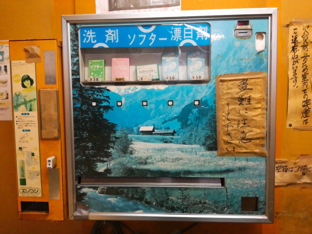 レトロ洗剤自販機 千代の湯