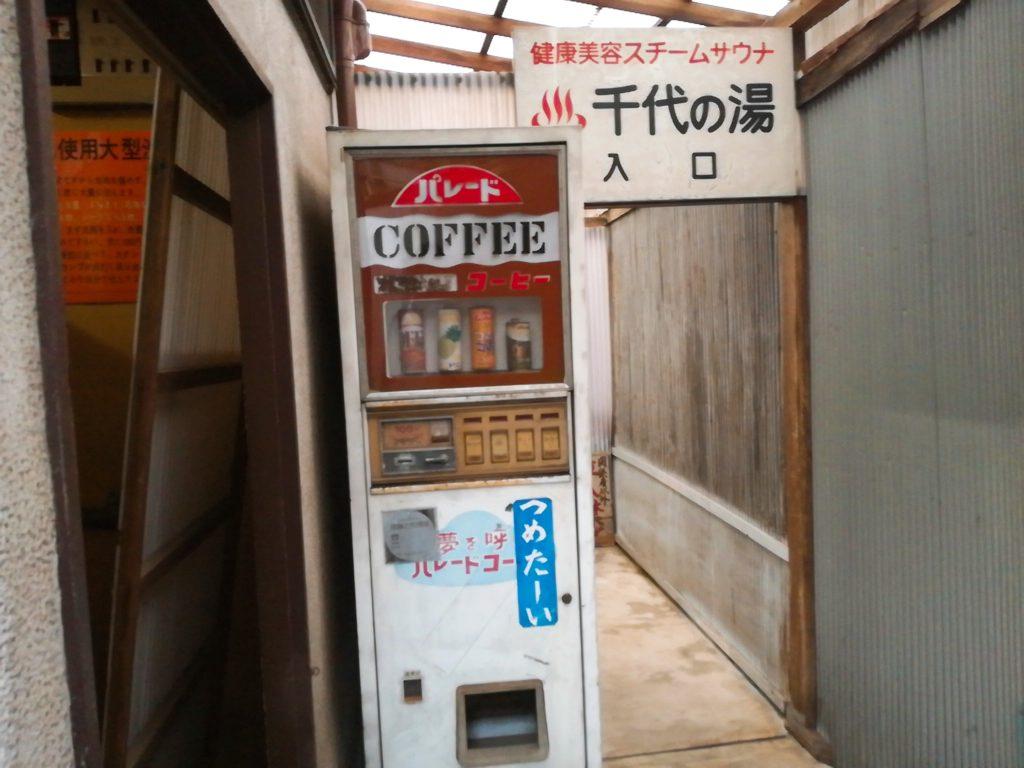 千代の湯の「パレード」の自動販売機