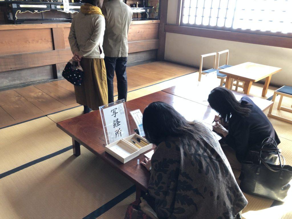 九品仏浄真寺の写経コーナー
