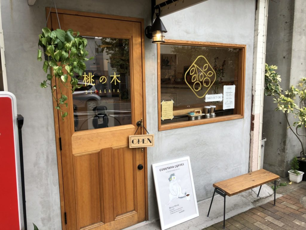 GUUUTARA COFFEEの外観