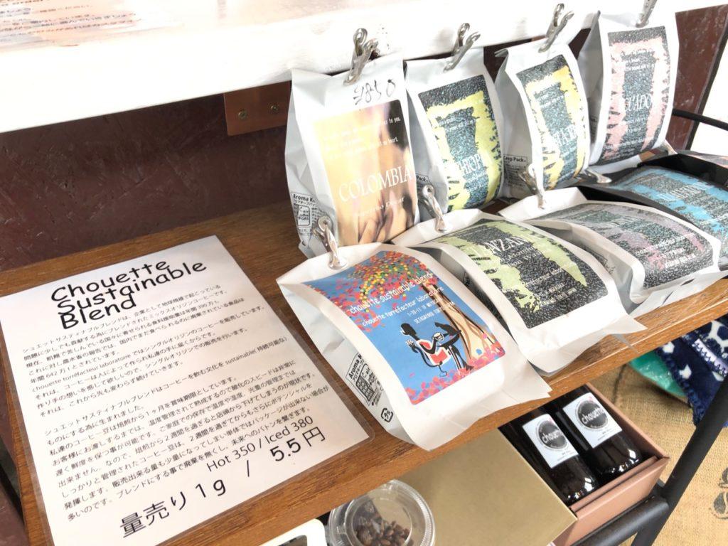 梟焙煎研究所ではコーヒー豆を焙煎するところから売っている