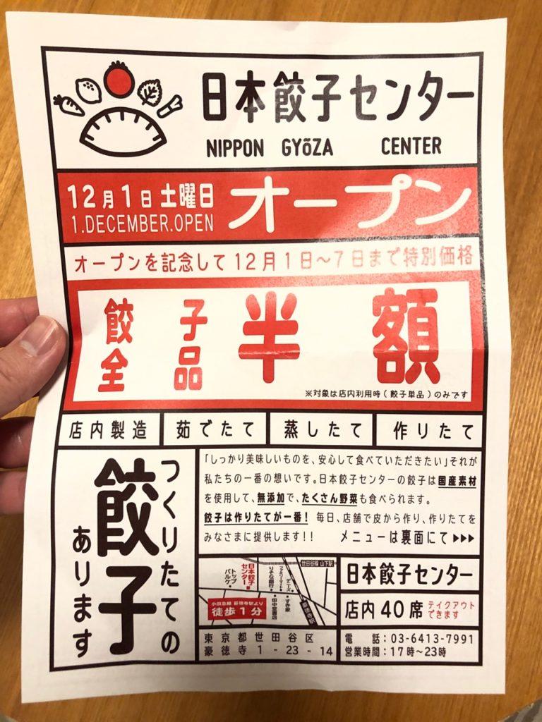 日本餃子センターのチラシ