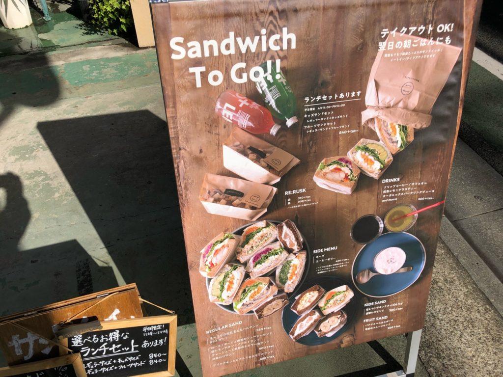 サンドイッチアンドコーのランチセット