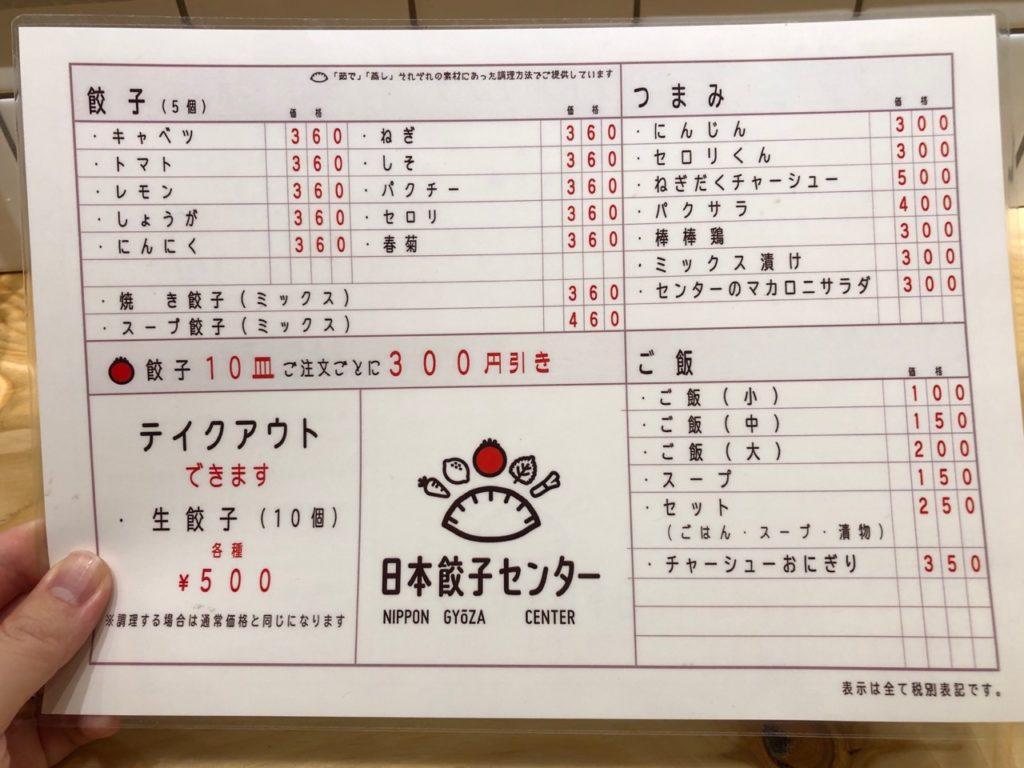 日本餃子センターのメニュー