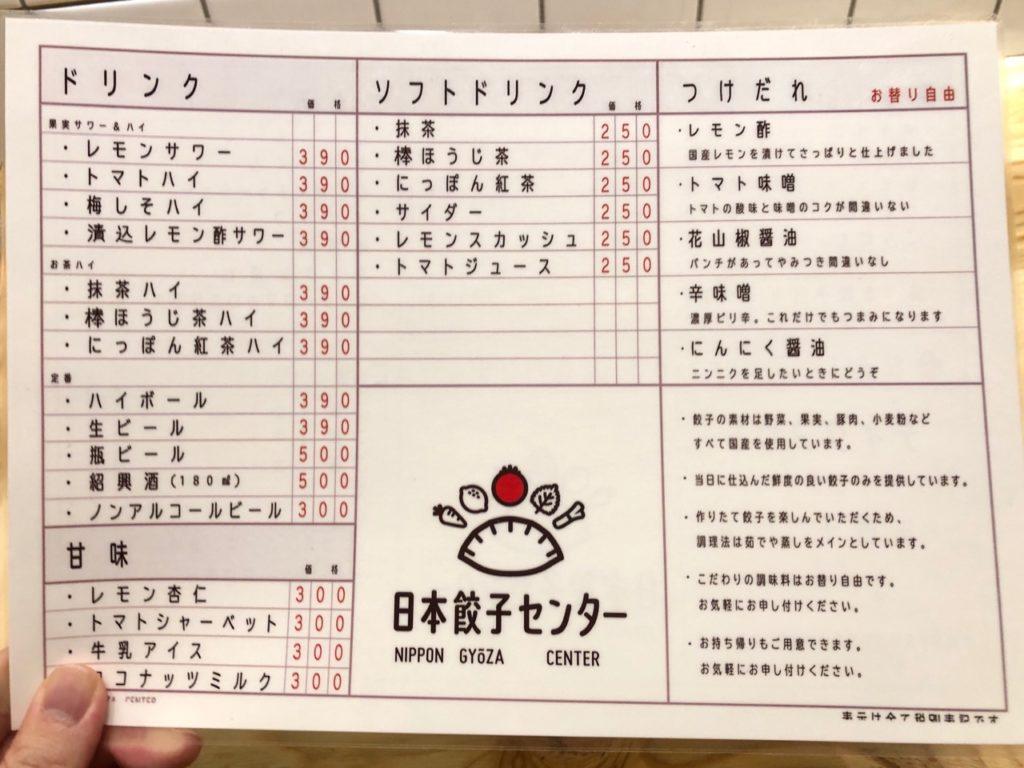 日本餃子センターのドリンクメニュー
