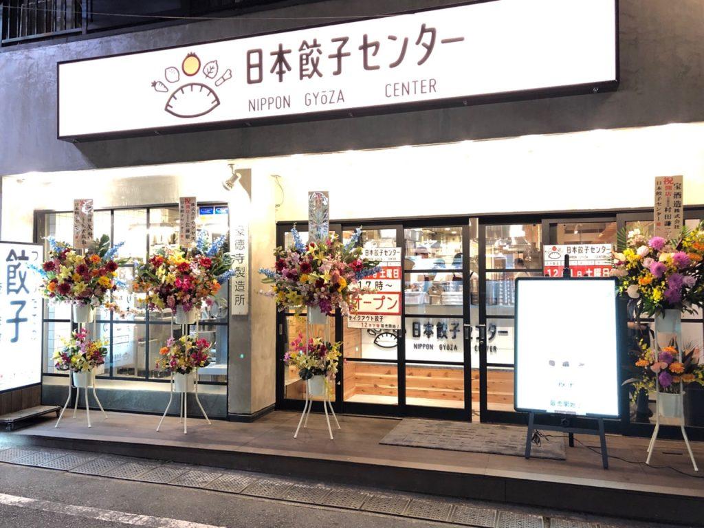 日本餃子センターの外観