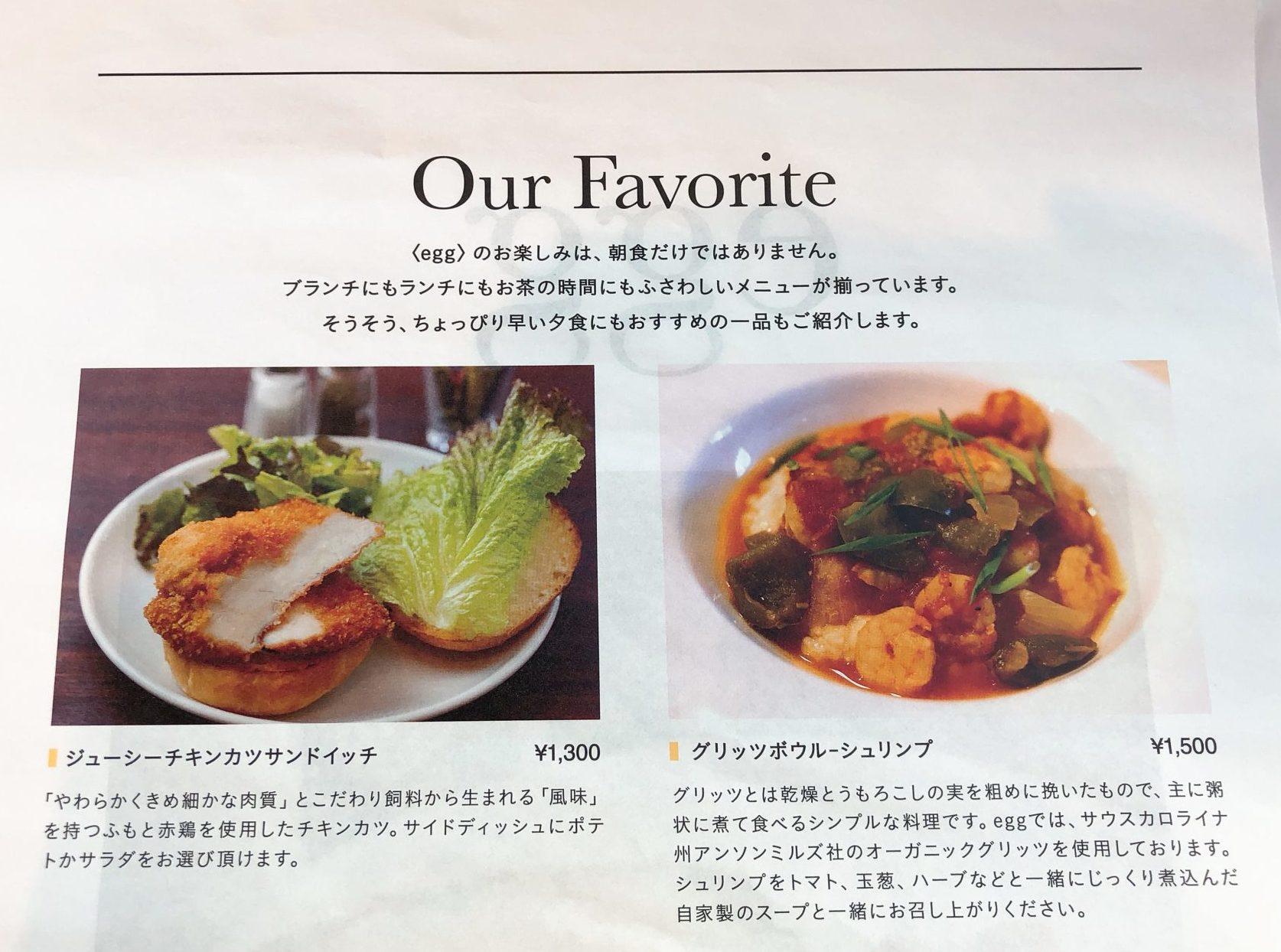 egg東京農大世田谷通り店の限定メニュー